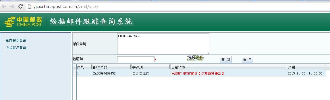 邮政挂号信网上查询_中国邮政挂号信跟踪查询_百度知道