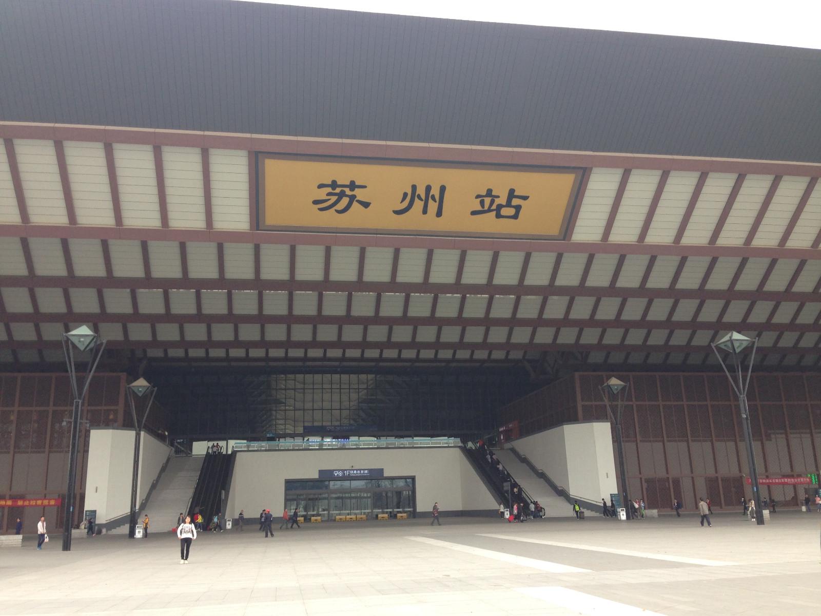 江苏宜兴高铁站_苏州高铁站是苏州哪个站_百度知道