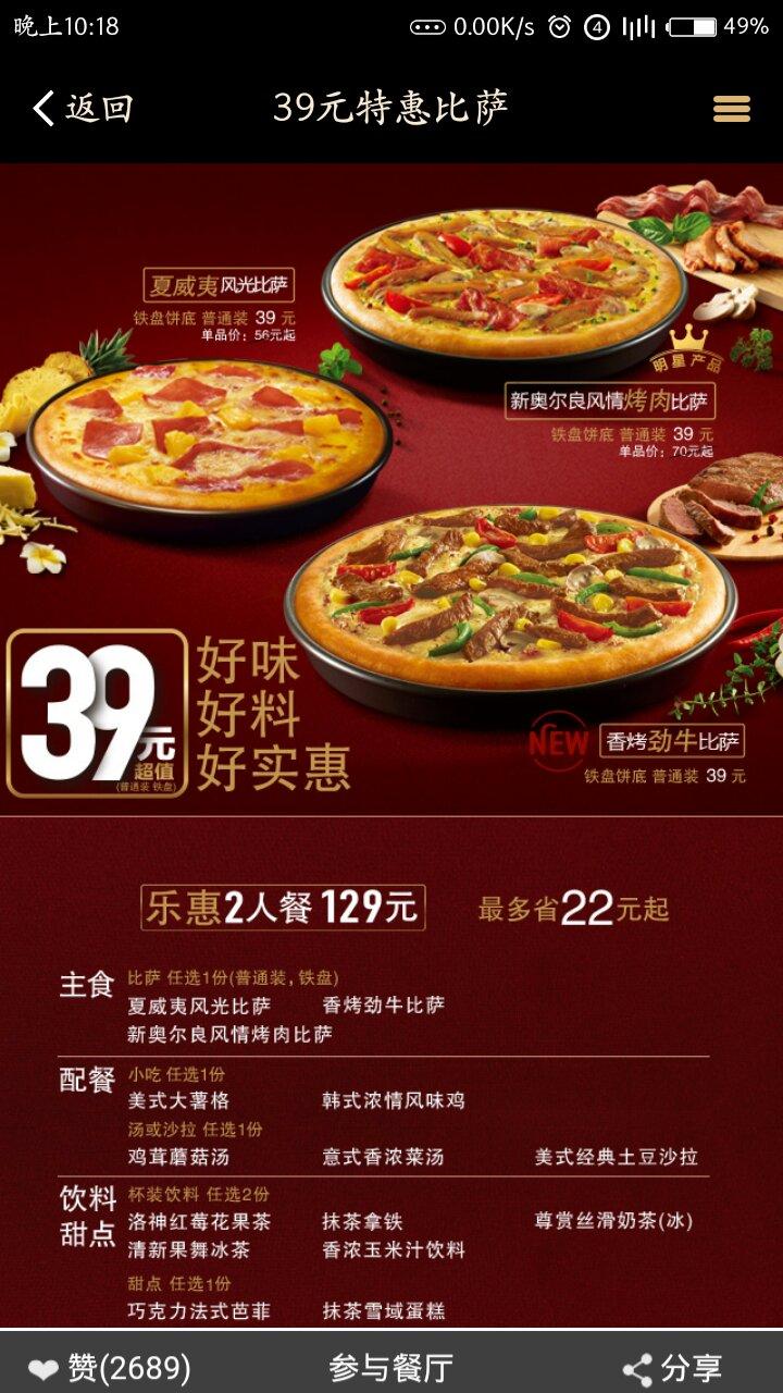 必胜客39元披萨_2016年3月必胜客39元披萨怎么买用拿_百度知道