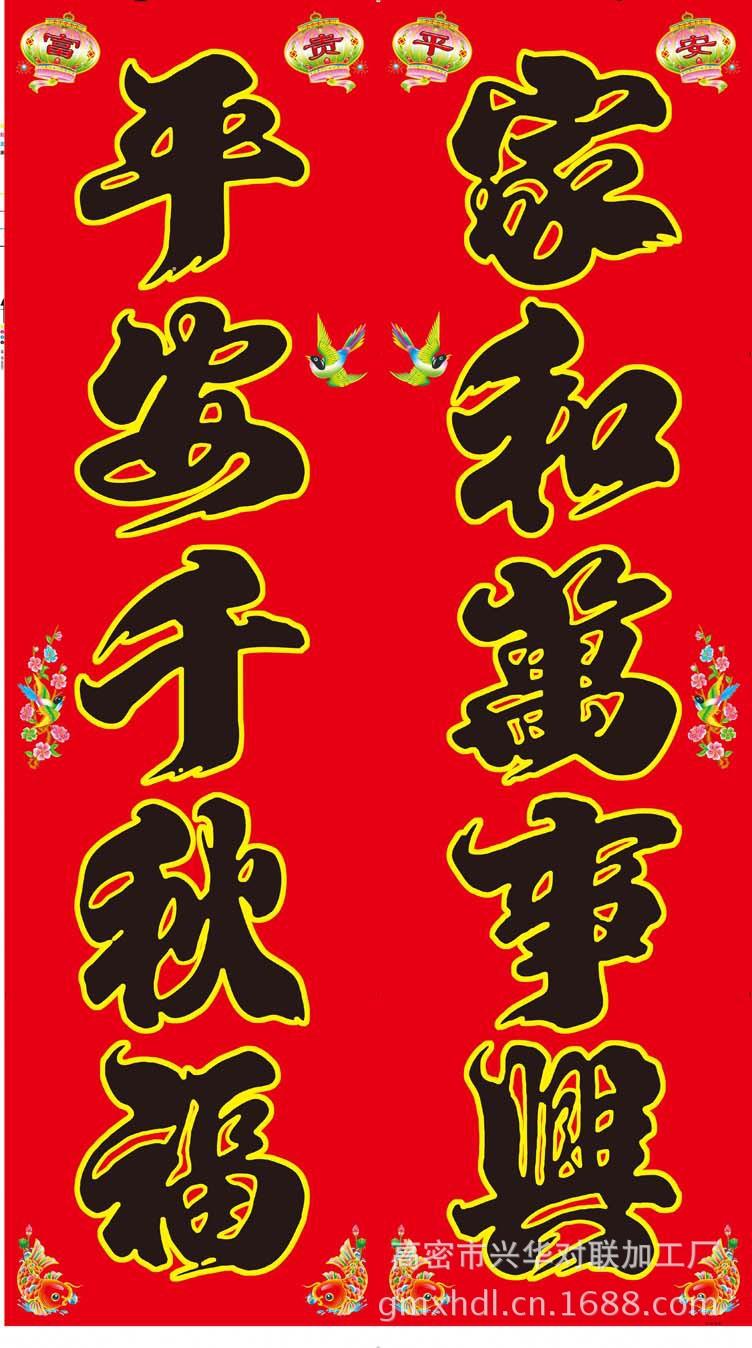 生意五言春节对联