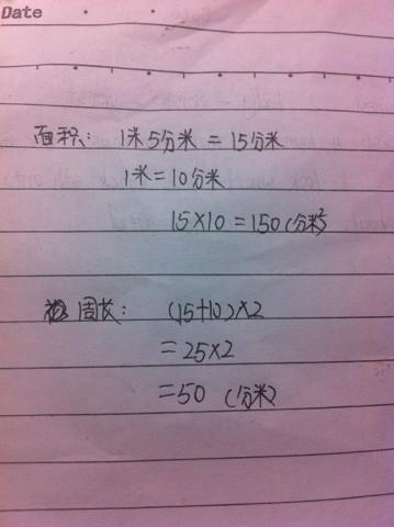班级的面积是多少平方米