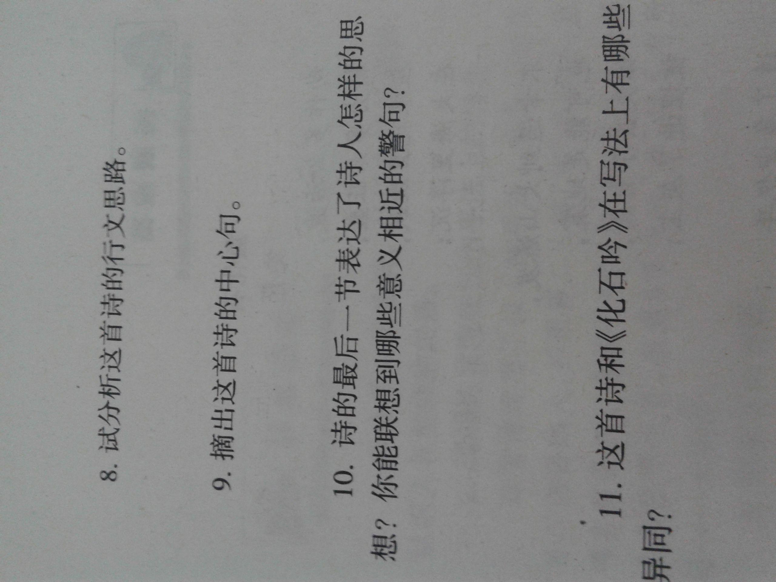 鱼化石艾青诗选赏析 盆景艾青诗选赏析