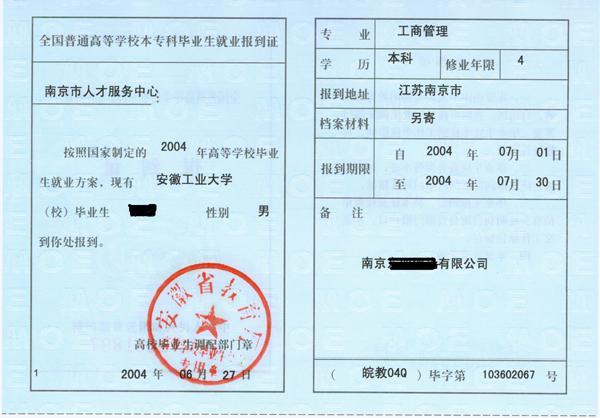 研究生有报到证_请问,毕业生就业报到证里,那个报到证编号和报到证号分别是 ...