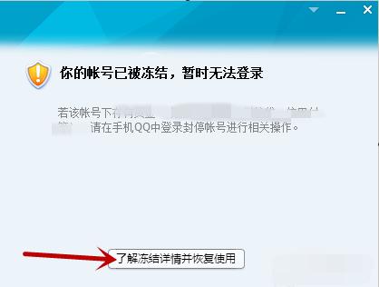 qq号_QQ号被冻结如何解冻,怎样恢复使用_百度知道