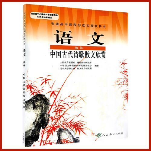 中国古代诗歌散文课文
