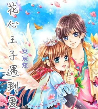 校园文学亚洲色图_求校园小说封面图片,唯美一点.书名:花心王子遇到爱.作者:安宸炫