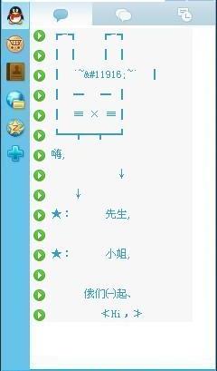 跪求非主流可愛繁體字qq分組(整體的,多點的)圖片