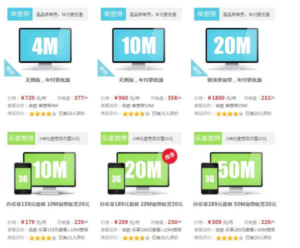 最便宜的宽带_最便宜的宽带是哪家