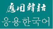 """韩语的""""西八""""到底是什么意思?这句话到底跟中文里的那一句话对应?"""