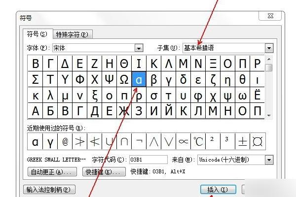 【α】α,β,γ后面的有什么
