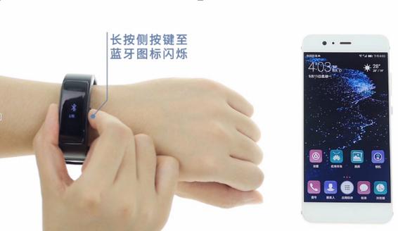 华为手环B3青春版怎么连接两部手机?