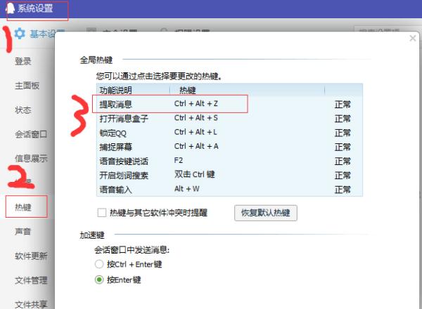 关闭qq窗口的快捷键_打开、关闭QQ对话框的快捷键是什么?_百度知道