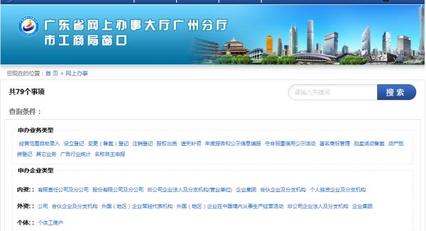 广东省工商局网站营业执照网上年检 财税学院 第2张
