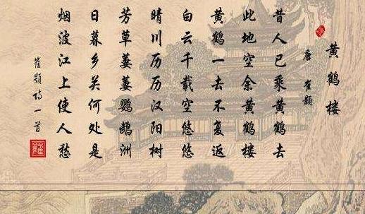 有关黄鹤楼的古诗词 有关黄鹤楼的诗句 诗词歌曲 第1张
