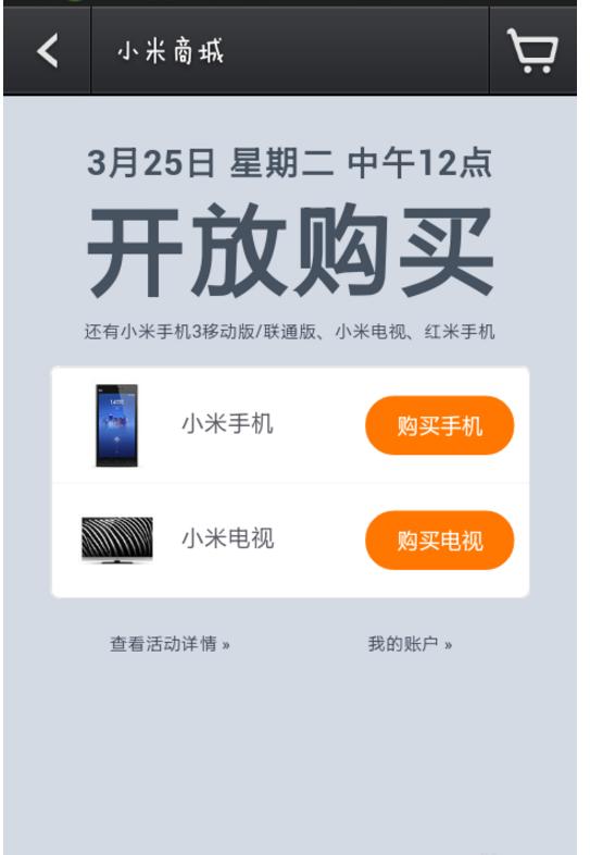 小米手机抢购成功后_在小米商城预约小米手机后如何抢购?