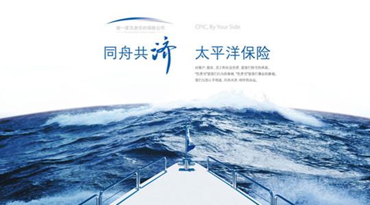 【太平洋601099】太平洋601099现在可以买入吗,太平洋是做什么的