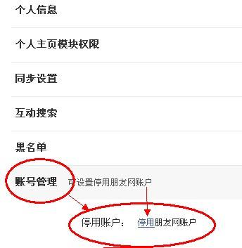 怎么删除qq校友图标_腾讯朋友网怎么注销_百度知道