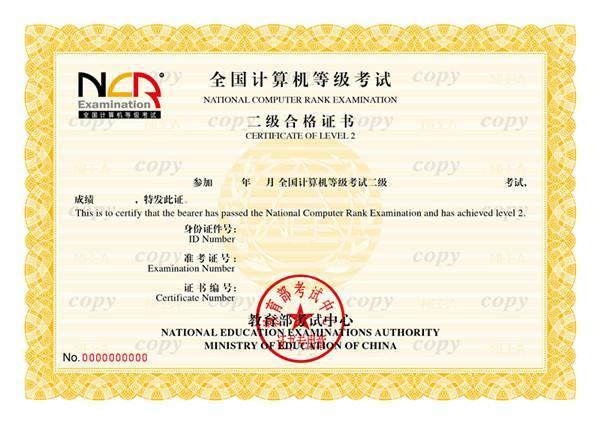 国家计算机二级考试vf_全国计算机等级考试二级C语言证书用英语怎么说???_百度知道
