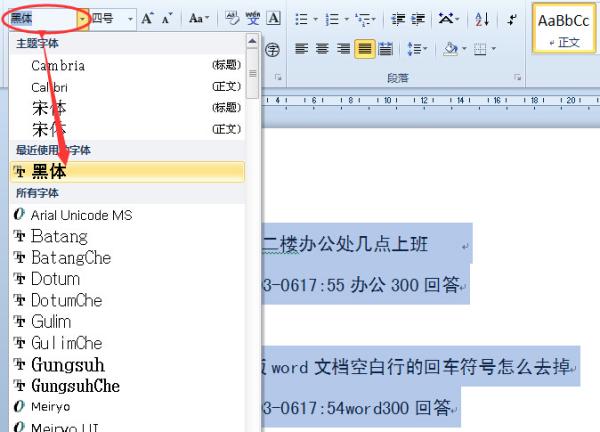 word黑体字体_microsoft word怎样设置黑体字_百度知道