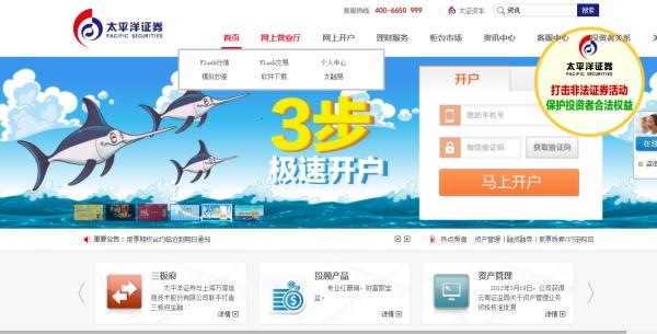 【太平洋证券软件下载】太平洋证券官网-太平洋证券软件下载-太平洋证券公司