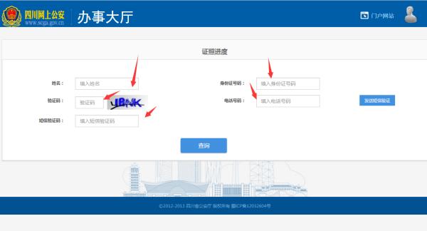 身份证办理进度_四川省怎么在网上查询身份证办理进度_百度知道