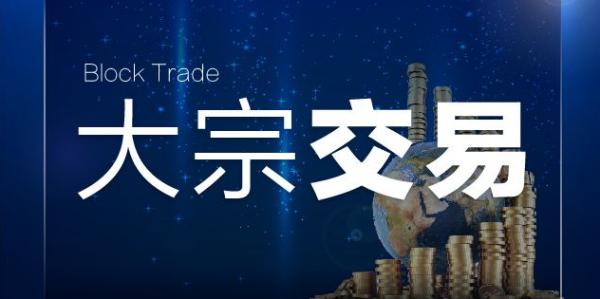 【大宗交易平台】大宗交易平台是什么意思