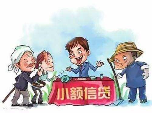 【信用社小额贷款】怎样办理农村信用社小额贷款,
