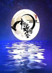 诗词大会的总结 看完中国诗词大会有啥感想吗