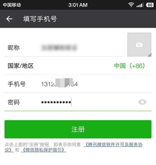 微信注册_现在注册微信要扫二维码辅助验证才能通过注册!什么方法可以 ...