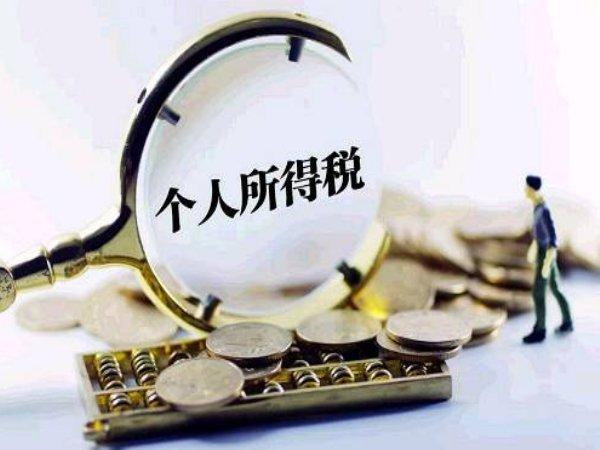 【年终奖个人所得税】年终奖个人所得税何时纳税申报