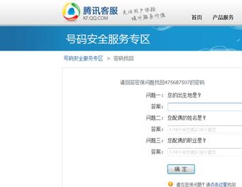qq申诉是什么_QQ被冻结,显示业务违规操作,是为什么?_百度知道