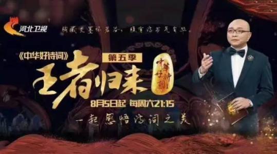 中华好诗词2017.8.19 中华好诗词的比赛规则是什么