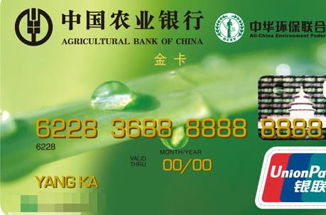 【农业银行信用卡查询】中国农业银行积分怎么查询