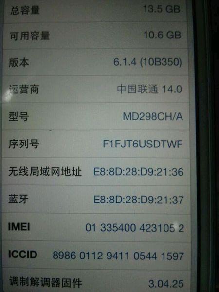 如何查询iphone6plus的生产日期?
