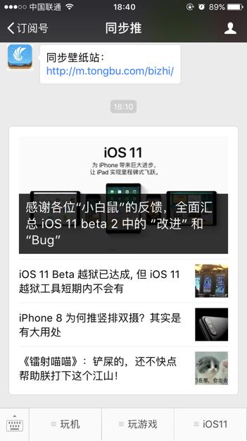 苹果7还没有接到系统11.0更新通知怎么回事?