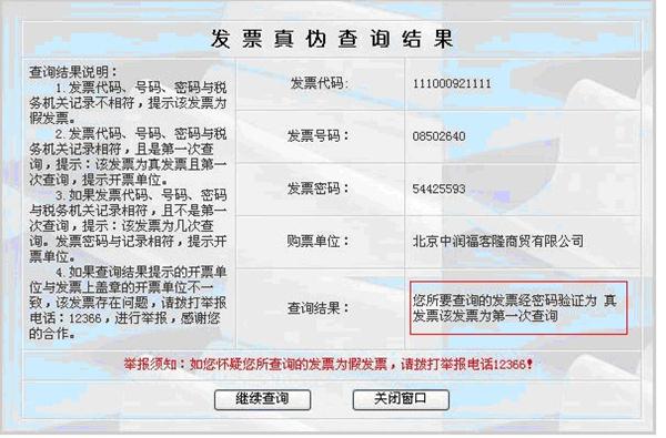 四川国税局发票查询_怎样辨别国家税务局通用机打发票的真假?_百度知道