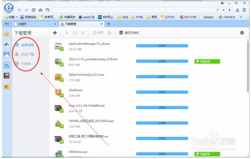 jpg图片浏览器下载_在浏览器里下载的图片怎么查看_百度知道