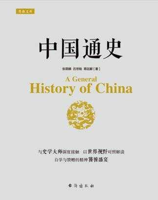 《中国通史》哪个版本好?