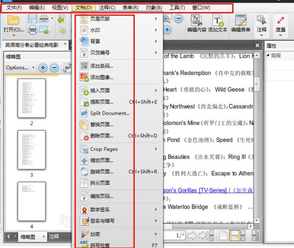 生成pdf文件的软件_PDF格式的文件不能编辑是怎么回事,怎么解决?_百度知道