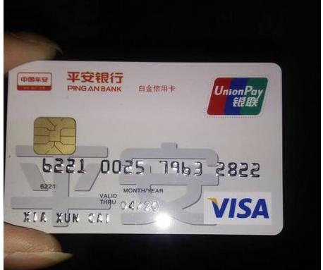【平安银行信用卡申请】平安银行信用卡申请需要什么条件?