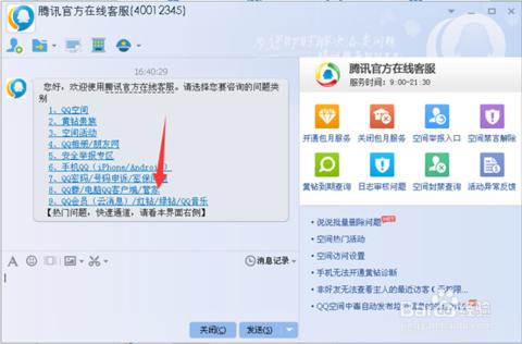腾讯qq官网举报电话_QQ腾讯人工服务电话是多少?_百度知道
