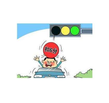 红灯马上变绿灯时,起步早了车身越线被拍照然后停车算违章吗
