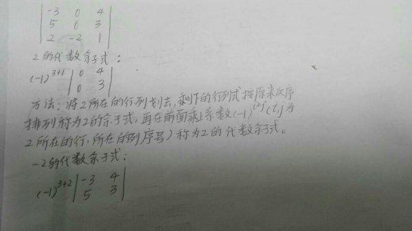 如何求代数余子式_三阶行列式中的代数余子式怎么求_百度知道