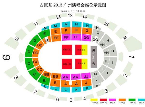 古巨基演唱会2013_2013古巨基广州演唱会是几号?_百度知道