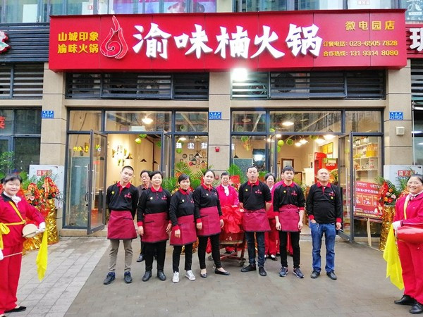 什么品牌的火锅加盟店最赚钱啊?