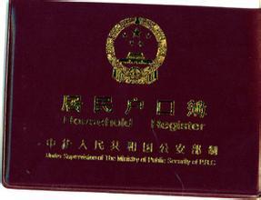 外地人和北京人结婚,户口怎么迁到北京