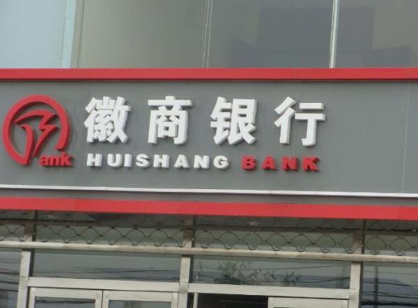 【徽商银行信用卡中心】徽商银行的信用卡可以查询到申请进度吗