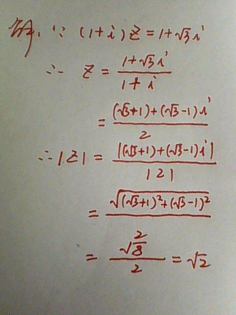 虚数单位_已知复数z满足(1+i)z=1+跟号3i(i是虚数单位)则z的绝对值 ...