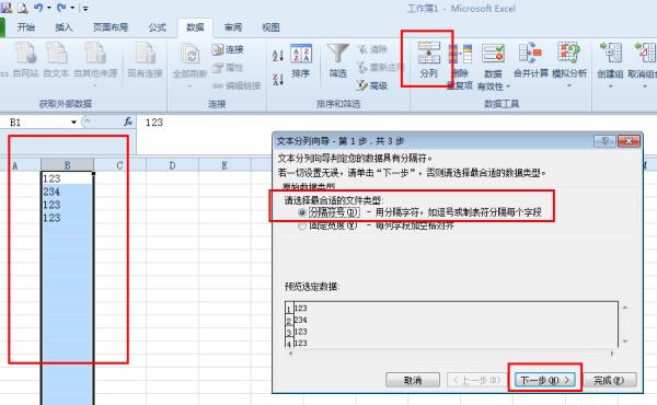 请问怎么把Excel图(2)表格中的数字设置成图(1
