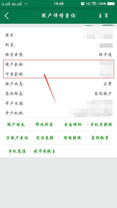 邮政银行怎么查余额_中国邮政储蓄银行余额查询拿手机怎么查_百度知道